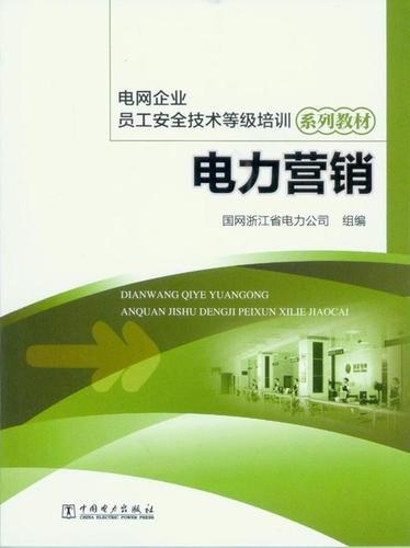 电网企业员工安全技术等级培训系列教材 电力营销 国网浙江省电力公司