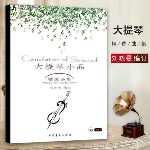 含分谱 含光盘 刘晓曼 著 大提琴初学者新手入门自学教程书 大提琴