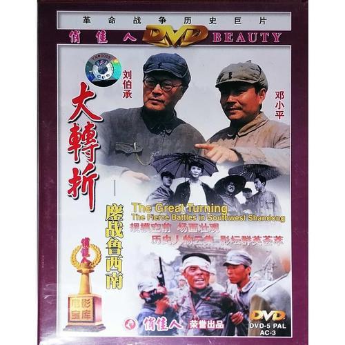 正版电影碟片解放战争战斗故事片 大转折鏖战鲁西南dvd 卢奇 古月
