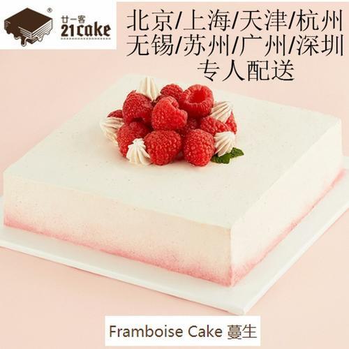 【味】新品21客水果生日蛋糕cake蔓生越莓专人同城