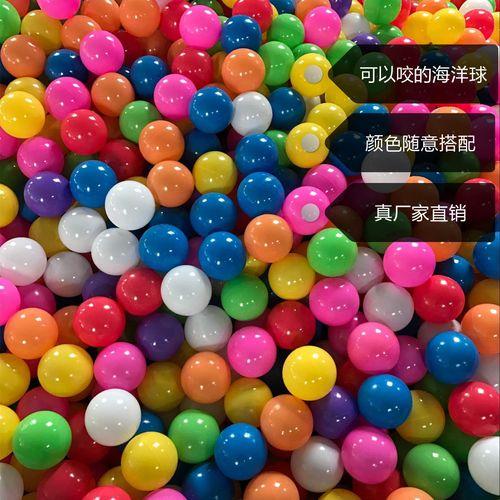 儿童环保加厚游乐场海洋球批发 宝宝波波球海洋球池彩色球玩具球