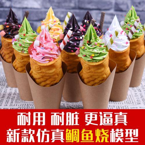 仿真食品食物鲷鱼烧冰淇淋模型巧克力抹茶蛋筒小吃