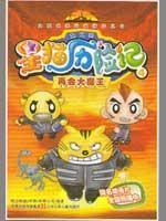 再会大魔王(恐龙篇)/星猫历险记 明日科技中国有限公司 著 卡通漫画