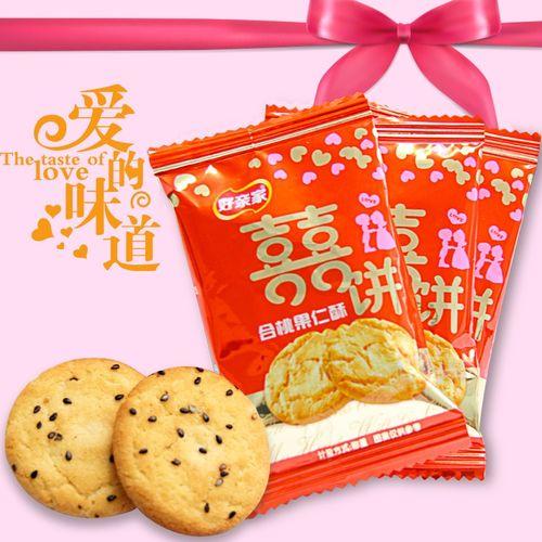 核桃酥果仁酥芝麻饼干喜饼结婚庆喜糖果500g休闲小