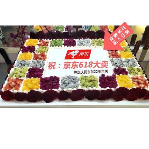 芙瑞多 50*70cm预定蛋糕大型数码蛋糕企业庆典蛋糕周年活动定制同城