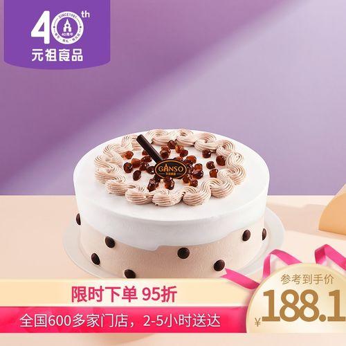 元祖新品珍珠奶茶生日鲜奶油蛋糕网红送礼下午茶零食