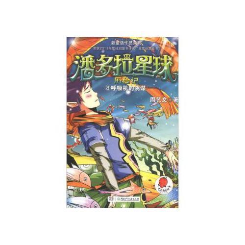 【jp】新童话作品系列 潘多拉星球历险记8:呼吸机的阴谋(附微电影