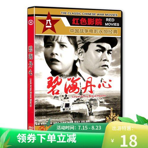 正版老电影 碧海丹心 dvd历史革命经典红色老电影 红色