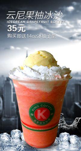 716版画海报展板喷绘贴纸图片172冰沙柚子茶冰淇淋海报