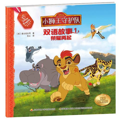 小狮王守护队双语故事1 荣耀再起