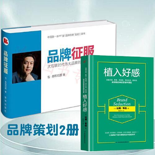 2册品牌征服植入好感 品牌传播营销售文案广告写法互联网市场广告策划