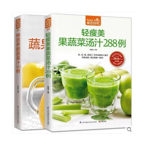 **养生蔬果汁 女性美容养颜书 蔬果汁制作大全 营养食疗保健养生书籍
