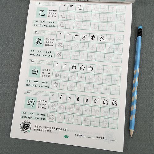 新版汉字描红本幼儿园大班学前300字初学者儿童写字一