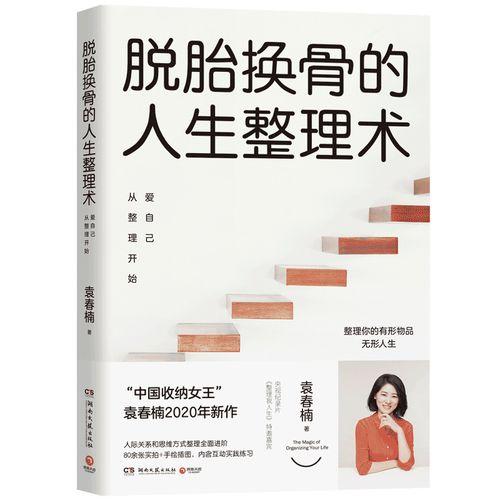 正版 中国收纳女王袁春楠2020年新作:脱胎换骨的人生整理术·爱自己从