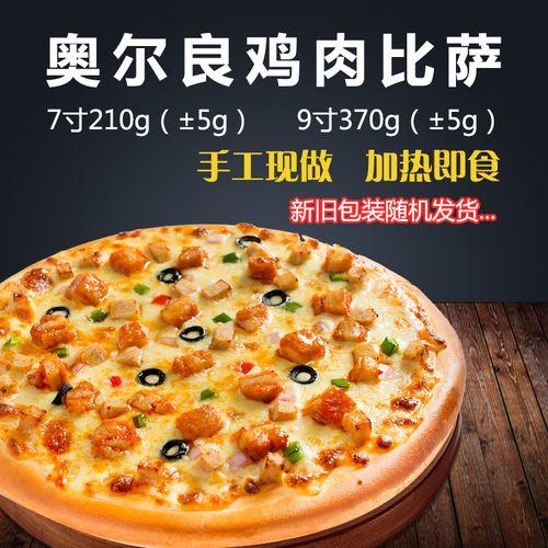 新款披萨成品半成品加热即食食品比萨懒人披萨饼多种