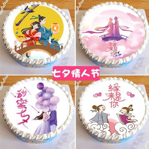 4-10寸卡通七夕节糯米纸打印数码蛋糕装饰婚礼牛郎织女鹊桥会