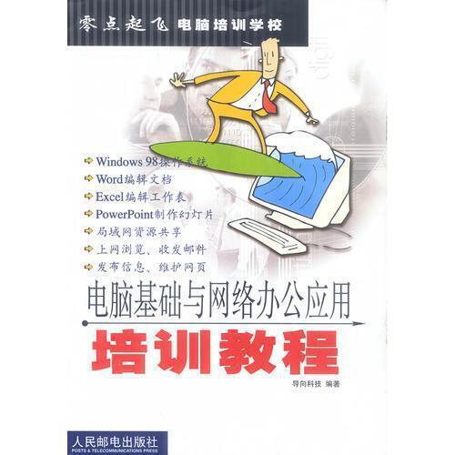 电脑基础与网络办公应用培训教程导向科技 人民邮电