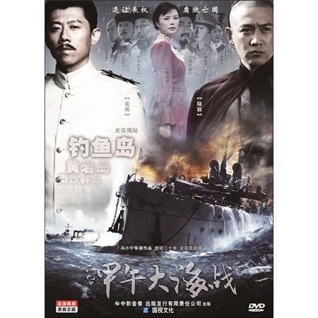 一八九四甲午大海战(dvd)
