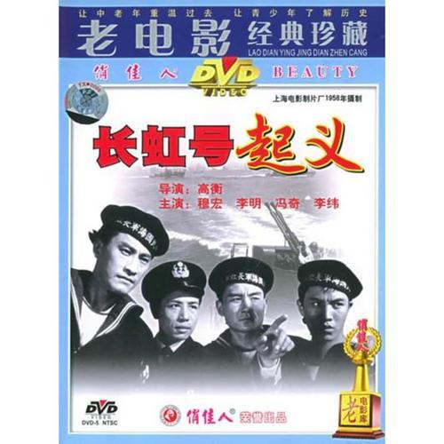 正版俏佳人老电影 长虹号起义 1dvd 碟片光盘 穆宏 李明 冯奇