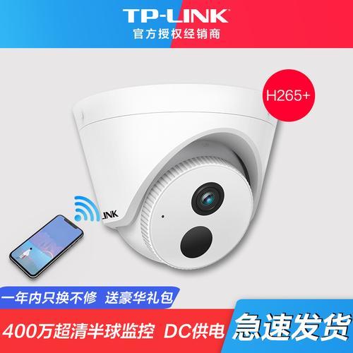tp-link安防400万半球监控红外30米夜视智能3d数字降噪双码流技术支持