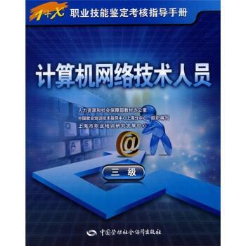 上海市职业培训研究发展中心    计算机与互联网 网络与通信 中国劳动