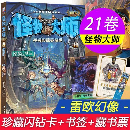 100%闪钻卡+徽章 怪物大师21 异境的迷梦深渊 雷欧幻像二十一册第21集