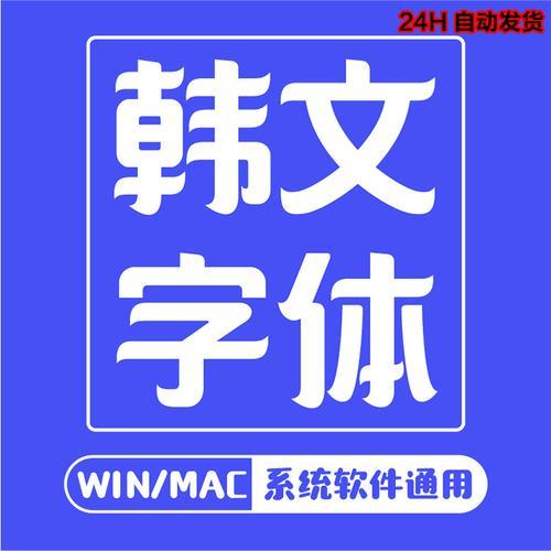 韩文字体包韩国语字体word办公苹果mac电脑美工海报