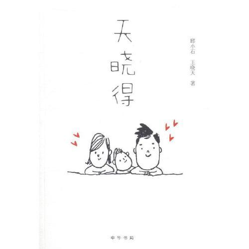 全新正版图书 天晓得邱小石中华书局9787101101041 随笔作品集中国