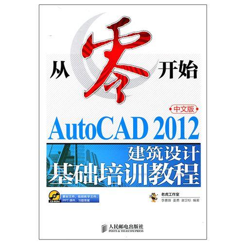 从零开始 autocad 2012中文版建筑设计基础培训教程 零基础入门自学