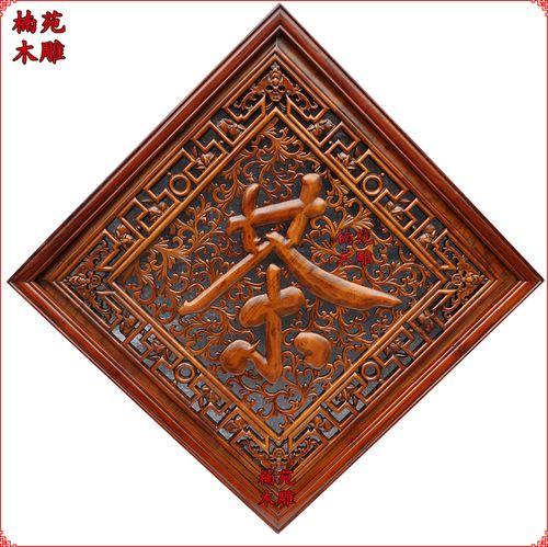 东阳木雕香樟木挂件中式玄关墙壁挂屏仿古菱形雕花窗茶字福字