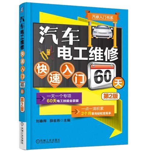 2版 汽车维修书籍电路传感器检测维修资料空调底盘发动机构造与原理