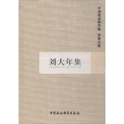 刘大年集 中国社会科学出版社