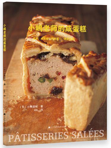 小嶋老师的咸蛋糕 点心甜点制作大全教程 蛋糕糕点造型款式花样设计