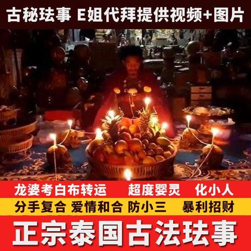 泰国龙婆考转运法事超度婴灵亡灵分手复合和珐事超化解冤情