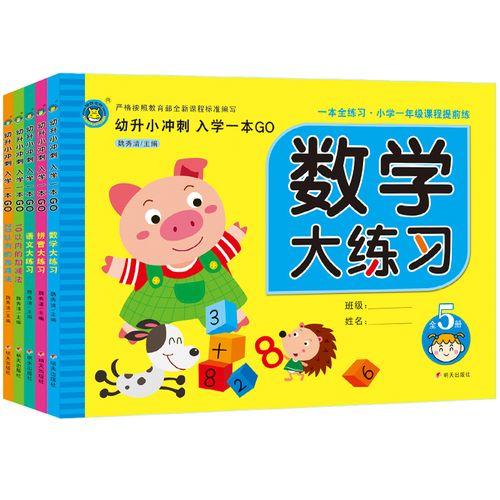 全套5册幼小冲刺 入学一本go幼小衔接一日一练幼升小数学题幼儿园拼音