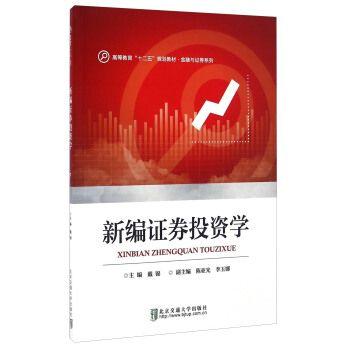 新编证券投资学