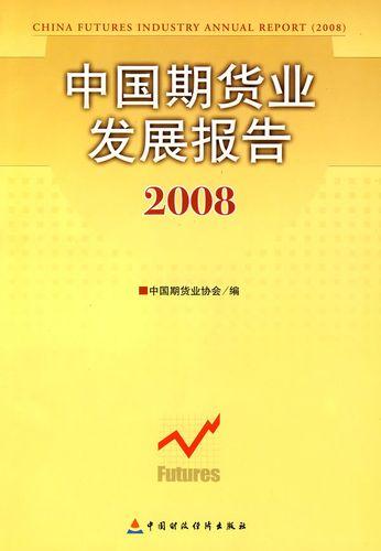 正版 中国期货业发展报告2008 中国期货业协会 中国财政经济出版社一