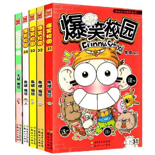 正版 爆笑校园31-32-33-34-35 全套5册 漫画世界幽默系列 朱斌的作品