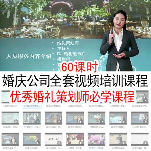 新开婚庆公司婚礼策划师入门高级学习培训视频教程谈