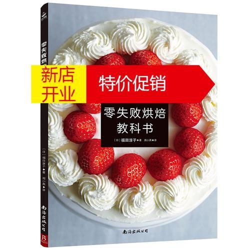 从零开始学烘焙 零基础烘焙教程教科书做蛋糕的入门书籍 西式糕点家常