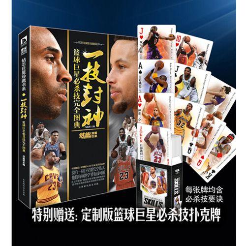 包邮/(jrhx)【社科】一技封神--篮球巨星技完全图
