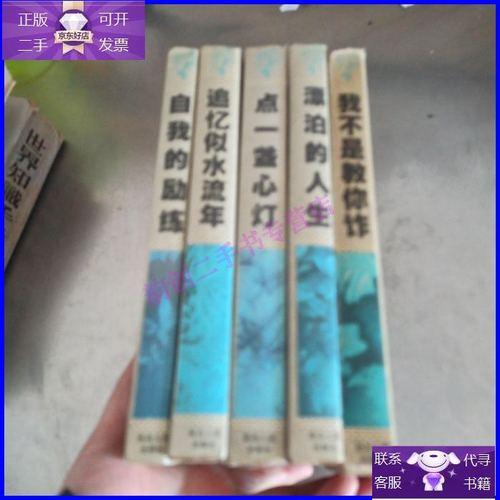 【二手9成新】刘墉散文精品文库(,自我的励练,追忆似水流年,?