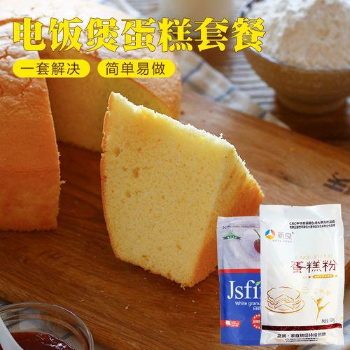 网红电饭煲做蛋糕原材料套餐新良蛋糕粉敬松细砂糖