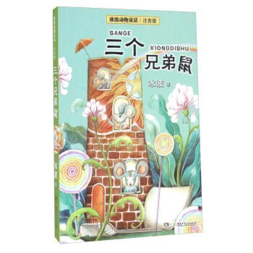 三个兄弟鼠 冰波动物童话注音版  让孩子们在阅读的乐趣中学会拼音和