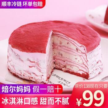 焙尔妈妈千层蛋糕冰淇淋口味千层网红甜品倍儿培尔妈妈生日蛋糕