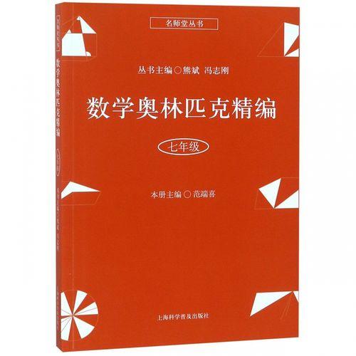 数学奥林匹克精编(7年级)/名师堂丛书 博库网