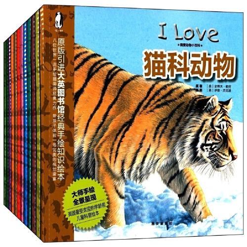 我爱动物小百科(1-12)(套装全12册)直观感受生机盎然的动物世界 启蒙