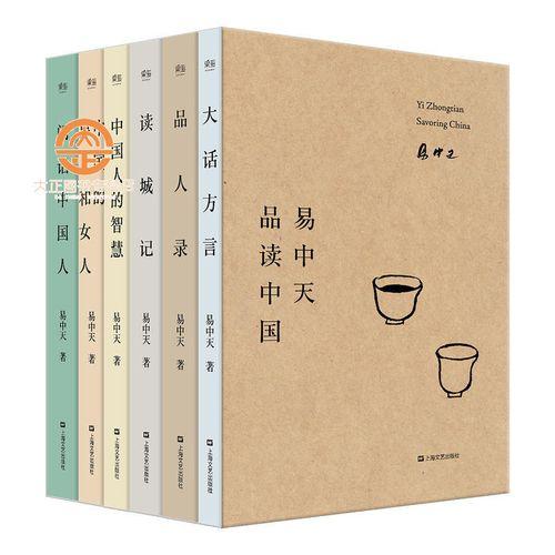 易中天品读中国(2018全新修订版套装全6册)四次再版 二十年经典 纸质