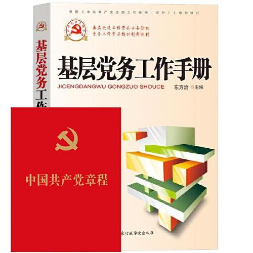东方治 基层党建工作案头读物 党务工作学习培训创新教材 国家行政
