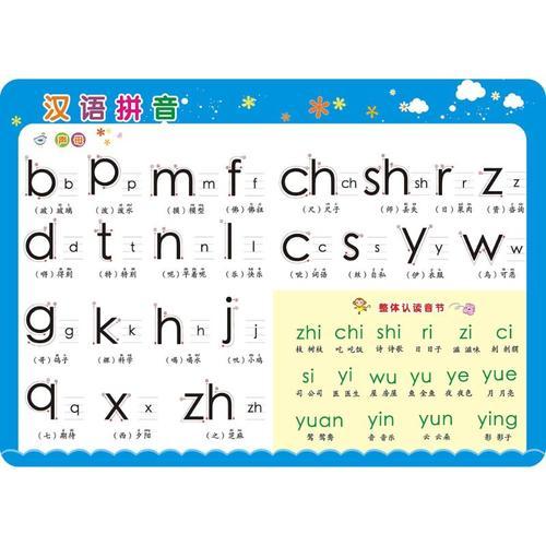 儿童学习用表(汉语拼音)汉语拼音 益智游戏汉语拼音